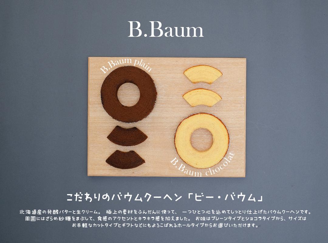 ビー・バウム(バウムクーヘン」