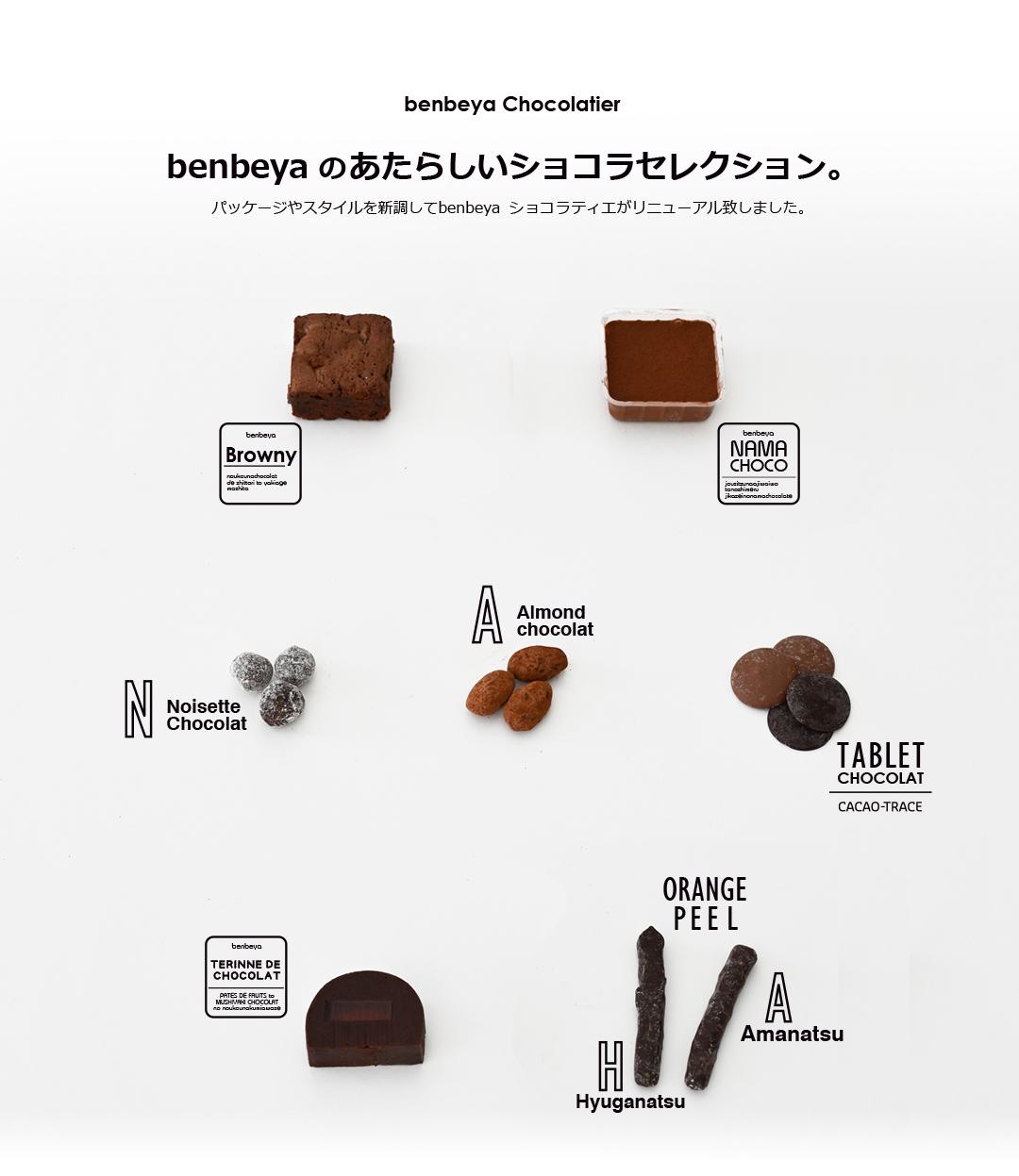 benbeya  のショコラティエラインナップ